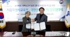 국민권익위·서울시교육청, 신고자 보호 강화 업무협약