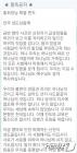 """이만희 신천지 교주 """"우리 발전 파괴하려는 마귀의 짓"""""""