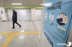 종로구, 코로나19 확진자 3번째...썰렁한 지하철역