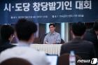 진중권 전 교수 '공정사회와 규제개혁' 특강