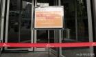 SKT 직원 '코로나19' 1차 양성, 을지로 본사 긴급 폐쇄
