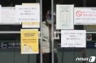 은평 서울재활병원 여성 작업치료사 확진, 병원 일시 폐쇄