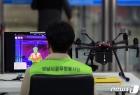 성남종합버스터미널서 드론 열화상 카메라 설치·운영