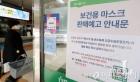 [팩트체크]오늘 풀린다던 '공적 마스크'사태…'오보' 쓴 언론 탓?