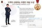 '클린세이버 초음파 식기세척기', 고객이 신뢰하는 브랜드 대상 수상