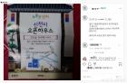 """""""제 정신이냐"""" 신천지, 이번주말 부산서 '오픈하우스' 개최"""