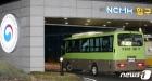 청도 대남병원 코로나19 확진자 탑승 버스, 서울 도착