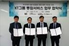 스마트로·사이버CVS·KT용인지사, 한국떡류식품가공협회와 통합서비스 협약