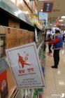 코로나19 여파로 판매 증대된 면역력 강화 식품