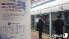 4월1일부터 서울지하철 1-8호선 열차운행 잠정 1시간 단축