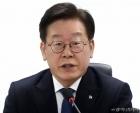 """이재명 """"민관TF 구성 공공배달앱 개발 추진"""""""