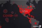 미국 확진자 42만 돌파, 뉴욕주 일일 사망 최다(종합)