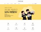 코리아센터, 빅데이터 기반 쇼핑몰 디자인 제공