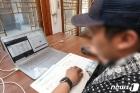 학교 대신 집에서 원격수업...전국  중3·고3 '온라인 개학'