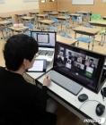 온라인 개학, 첫 수업 시작