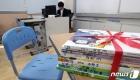 '온라인 개학, 수업 시작'