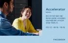 페이스북, 韓 스타트업 글로벌 진출 지원…15곳 선발