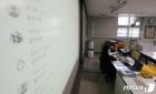 38일 만에 수업 시작, 온라인 출석