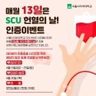 서울사이버대, SCU 헌혈의 날 기념 인증 이벤트 실시