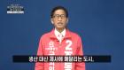 """""""광주는 제사에 매달려"""" """"세월호 매달 침몰시키자""""…통합당 '또 막말'"""
