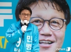 """무소속 민병두 """"후보 사퇴… 민주당 장경태 후보 지지"""""""