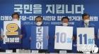 """민주, 사전투표 첫날 '충청' 표심몰이 총력…""""충청에 아낌없이 지원"""""""
