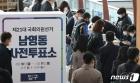 북적이는 사전투표소 '지난 총선의 두배'