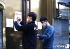 'ㅋㅋ&트렌드',100명 넘게 역학조사…추가 확진자 안 나왔다