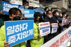'중대재해기업처벌법 제정하라!'