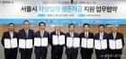 박원순 시장, 7개 협력기관과 자영업자 생존자금 지원 업무협약