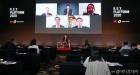 '2020 키플랫폼' 팬더모니엄 이후의세계