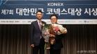 한중엔시에스, '대한민국 코넥스대상' 최우수 경영상 수상