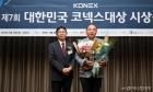 에스에이티이엔지, '대한민국 코넥스대상' 최우수 혁신상 수상