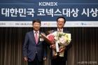 비나텍, '대한민국 코넥스대상' 대상 수상