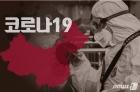 중국 코로나 신규확진 4명…모두 해외 역유입 사례