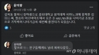 윤미향 딸 8년 전 '김복동 장학생' 입학 논란