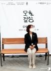 오월걸상에 앉은 김의기 열사 누나