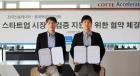 롯데액셀러레이터,한국신용데이터와 스타트업 지원 업무협약