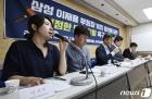 이재용 부회장 범죄 혐의에 대한 처벌 촉구 기자회견