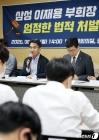이재용 부회장 관련 기자회견 연 민변