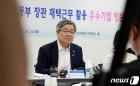 이재갑 장관 '중소기업의 재택근무 확산을 위해'