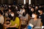 마스크 착용하고 '편입 전략 경청'
