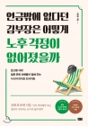 연금밖에 없는 김 부장은 뭘 믿고…마음나이 몇 살?