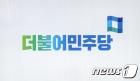 민주당 부산, 기초의회 의장단 선거 '해당행위' 구의원 7명 제명