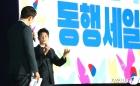 '대한민국 동행세일' 행사 참석한 '미스터 트롯' 정동원