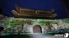 숭례문 수 놓은 '대한민국 동행세일' 미디어 파사드