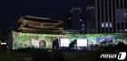 숭례문에 펼쳐진 '동행세일' 미디어 파사