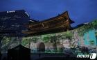 숭례문 밝게 물들인 미디어 파사드
