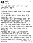 """추미애 """"비서실이 SNS 전파…오해할만한 점 없어"""" 외부유출 논란 직접 해명"""