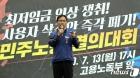 윤택근 근로자위원 '사용자 측 최저임금 삭감안 규탄'